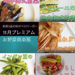 東口マルシェ ページ1 宮城premiumお野菜倶楽部