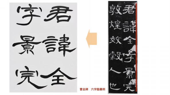 隷書の基本学習「曹全碑」 | seitoku書道 WEBサイト