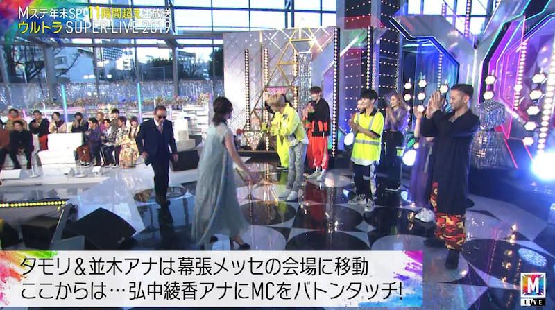 ライブ スーパー 2020 ステーション ミュージック