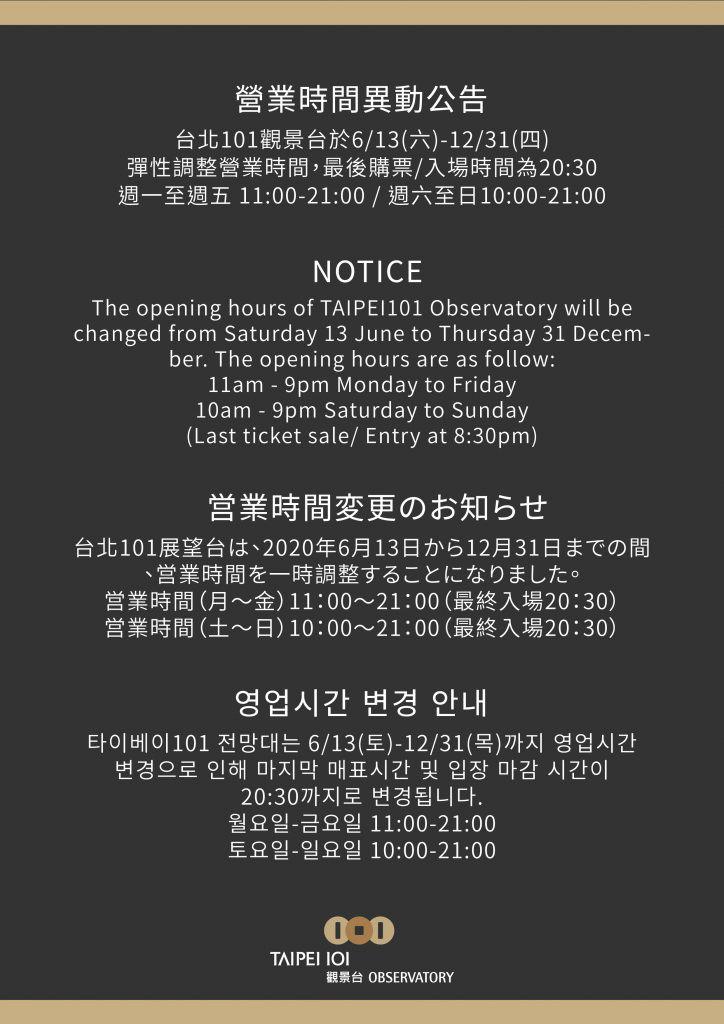 台北101展望台、営業時間一時調整のお知らせ