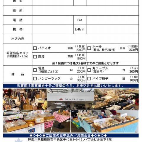 神奈川 県 フリー マーケット