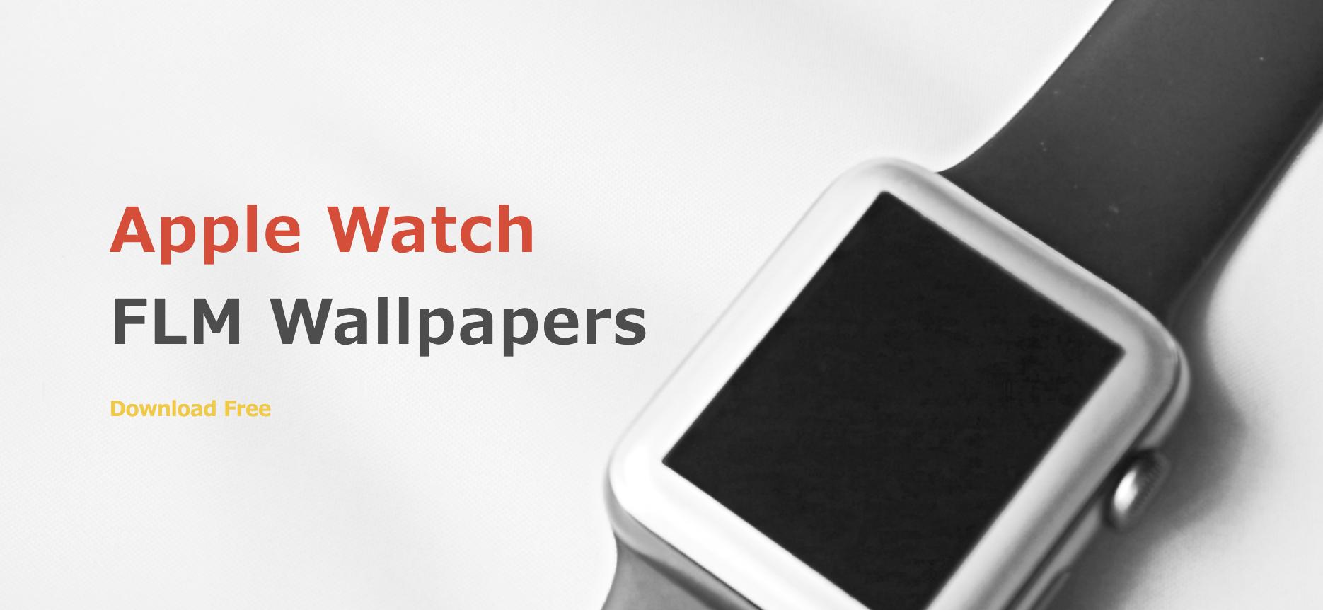 Apple Watch用壁紙の無料配布を開始 Freelancemafia フリーランス