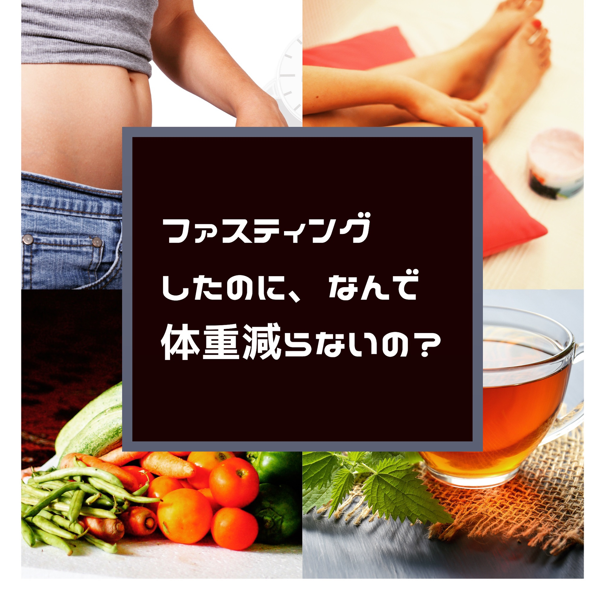 ファスティング 体重 減ら ない ファスティングで体重はどれくらい減る?絶対やせられる2つの理由