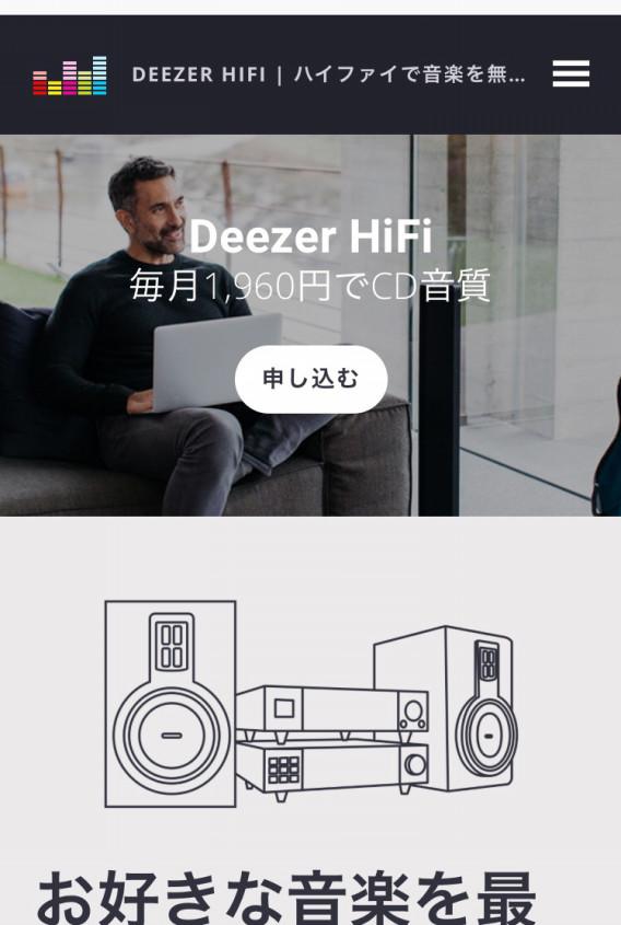 DeezerHiFi』日本初CD音質ストリーミング中島寛信配信開始