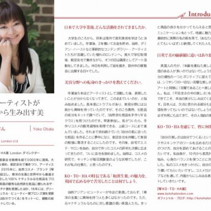 小幡 洋子