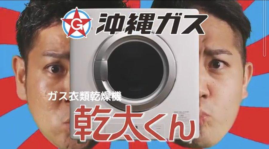 沖縄ガス「乾太くん」CM声優デビュー!