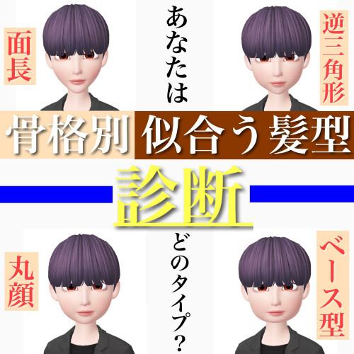 診断 髪型