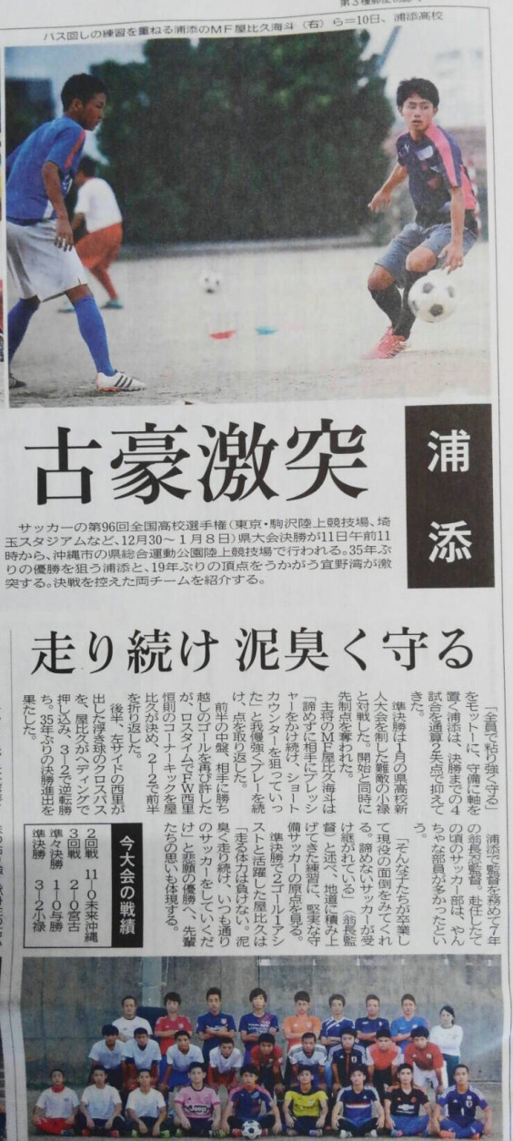 宜 野 湾 高校 サッカー 部