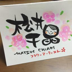 心結 Yui 筆文字アートギフトショップの記事一覧 ページ1