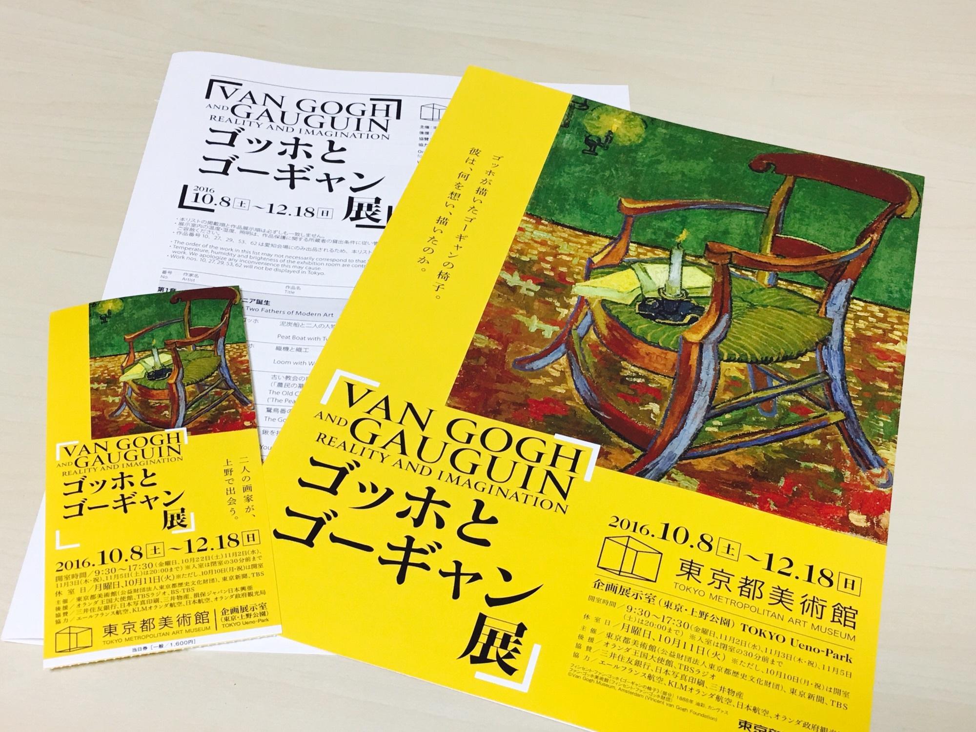 下の写真 模写した「ゴッホの椅子」を含む美術の課題ポスター