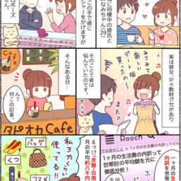 19年08月の記事一覧 ページ1 イラスト 漫画製作所 あさぎ屋