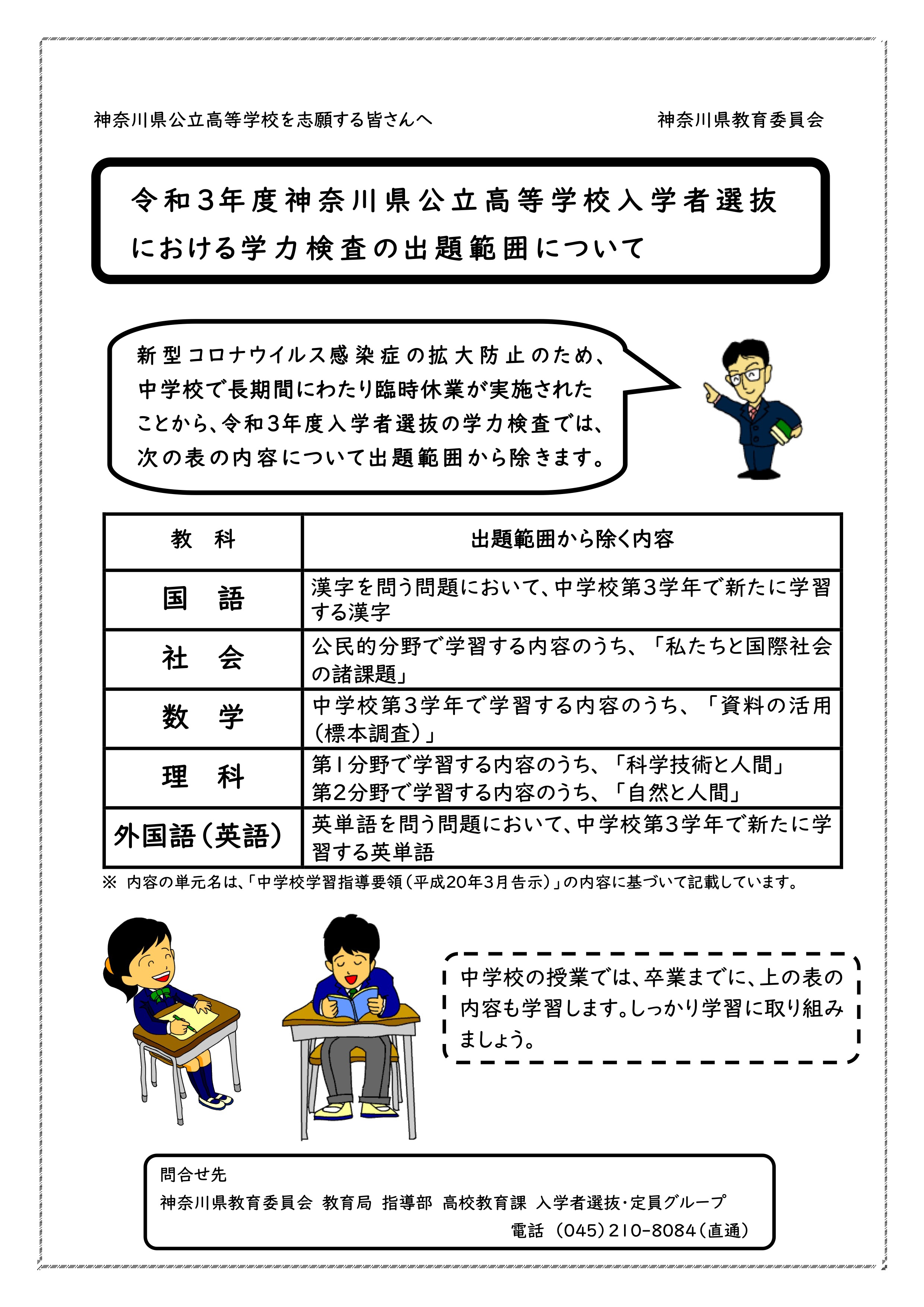 高校 神奈川 入試 県 神奈川県公立高校入試2021解答速報|難易度や平均点、合格ラインは?
