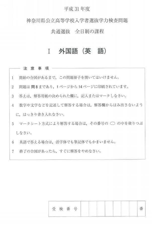 県立 入試 神奈川 高校