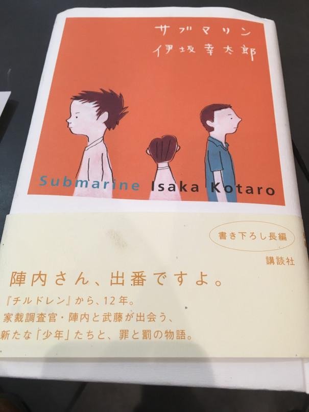 伊坂 幸太郎 チルドレン