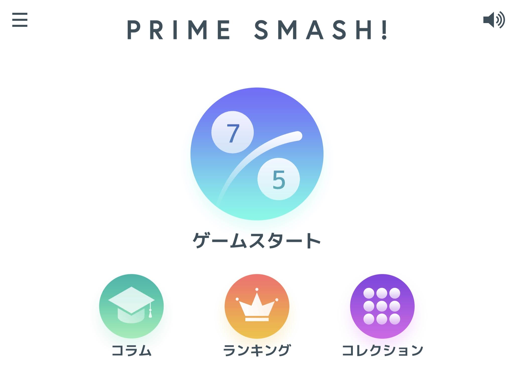 素数 判定 アプリ