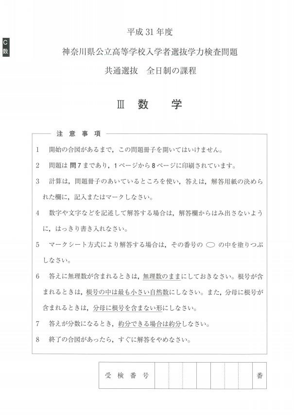 高校 神奈川 発表 県立 合格