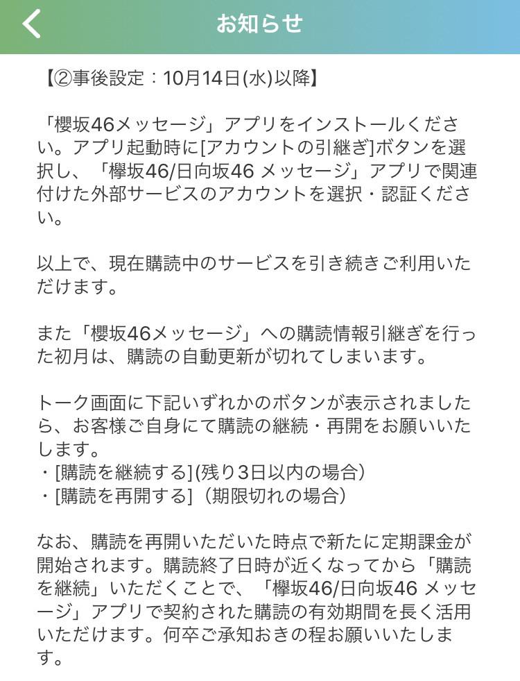 日 向坂 46 メッセージ