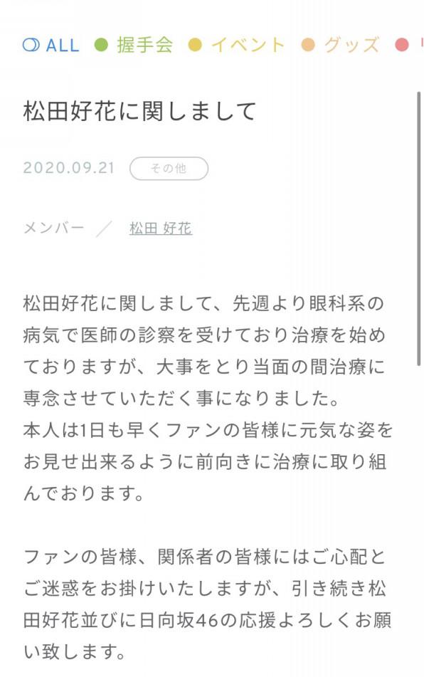 松田 好 花 病気