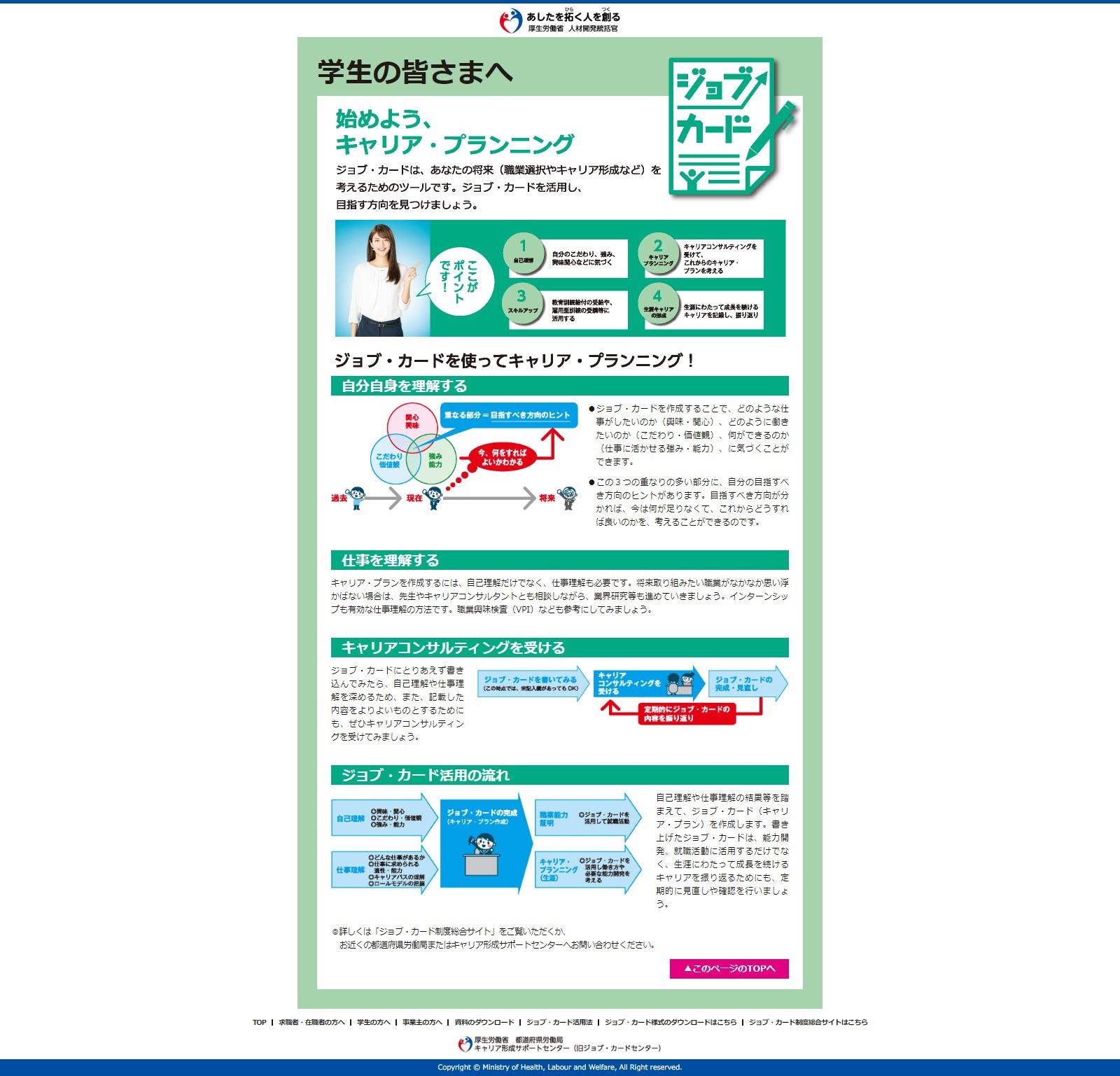 カード 制度 サイト ジョブ 総合 ジョブ・カード制度 |厚生労働省