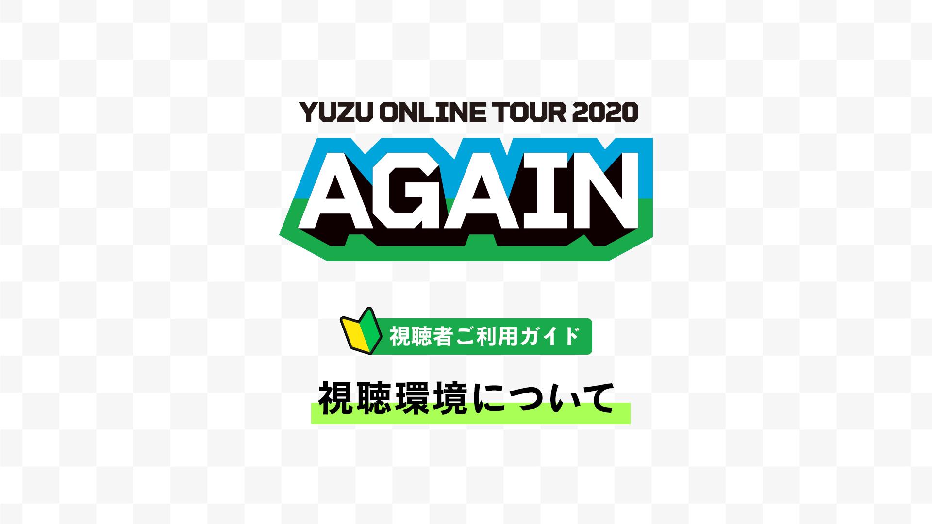 ゆずオンラインツアー 『YUZU ONLINE TOUR 2020 AGAIN』視聴ガイド