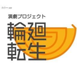 演劇プロジェクト 輪廻転生 旗揚げ公演 延期のお知らせ 輪廻転生プロジェクト