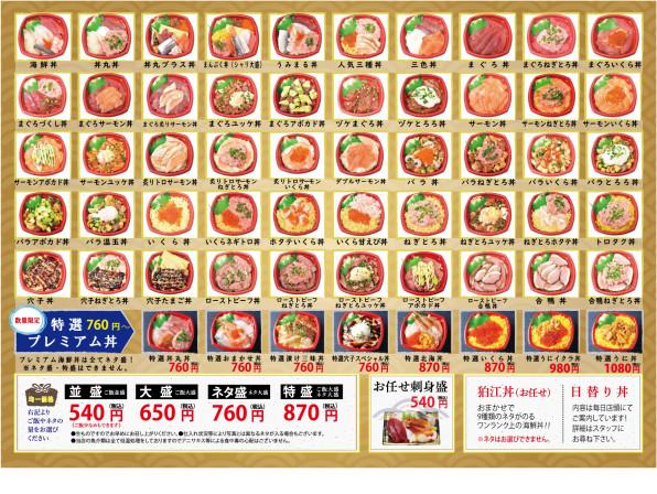 どん 丸 メニュー 丼丸(どんまる)のおすすめ海鮮丼:写真で見るメニュー全83種