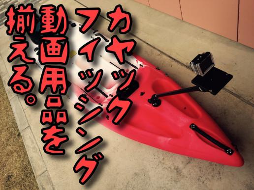 艤装 カヤック ルアー釣りジャンキー!!:忍