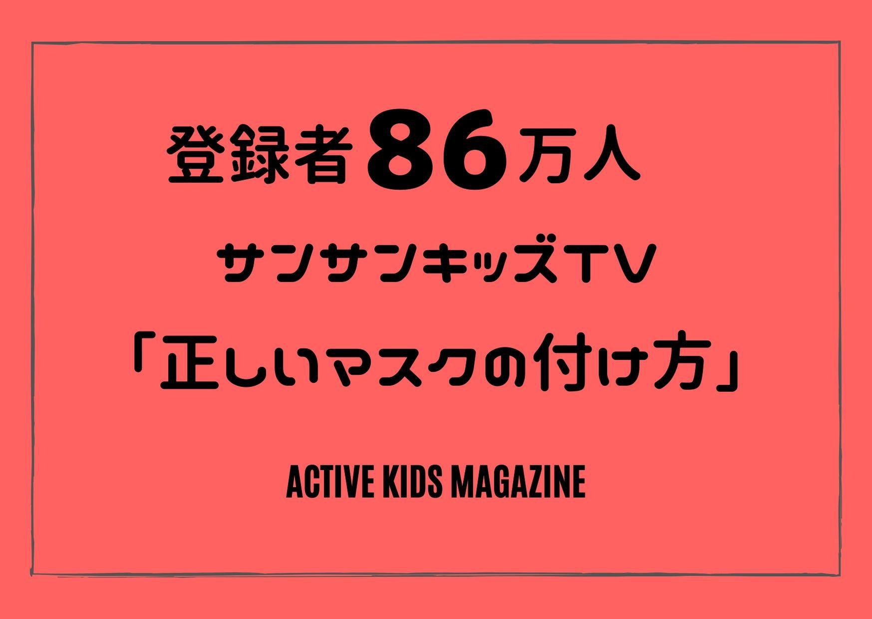 Tv サンサン キッズ