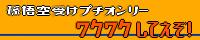ワクワクしてえぞ! ドラゴンボール 東京ビッグサイト 西1234南1234