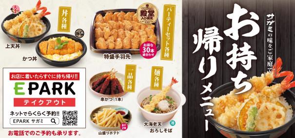 御殿場 サガミ 和食麺処サガミ御殿場店(御殿場/日本料理)
