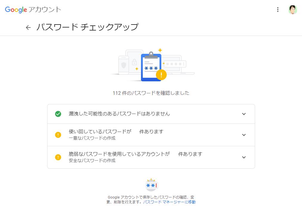 マネージャー グーグル パスワード Microsoft Edgeに保存されているWebサイトのIDとパスワードの情報を確認する:Tech