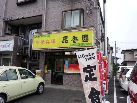 中華料理                        品香園