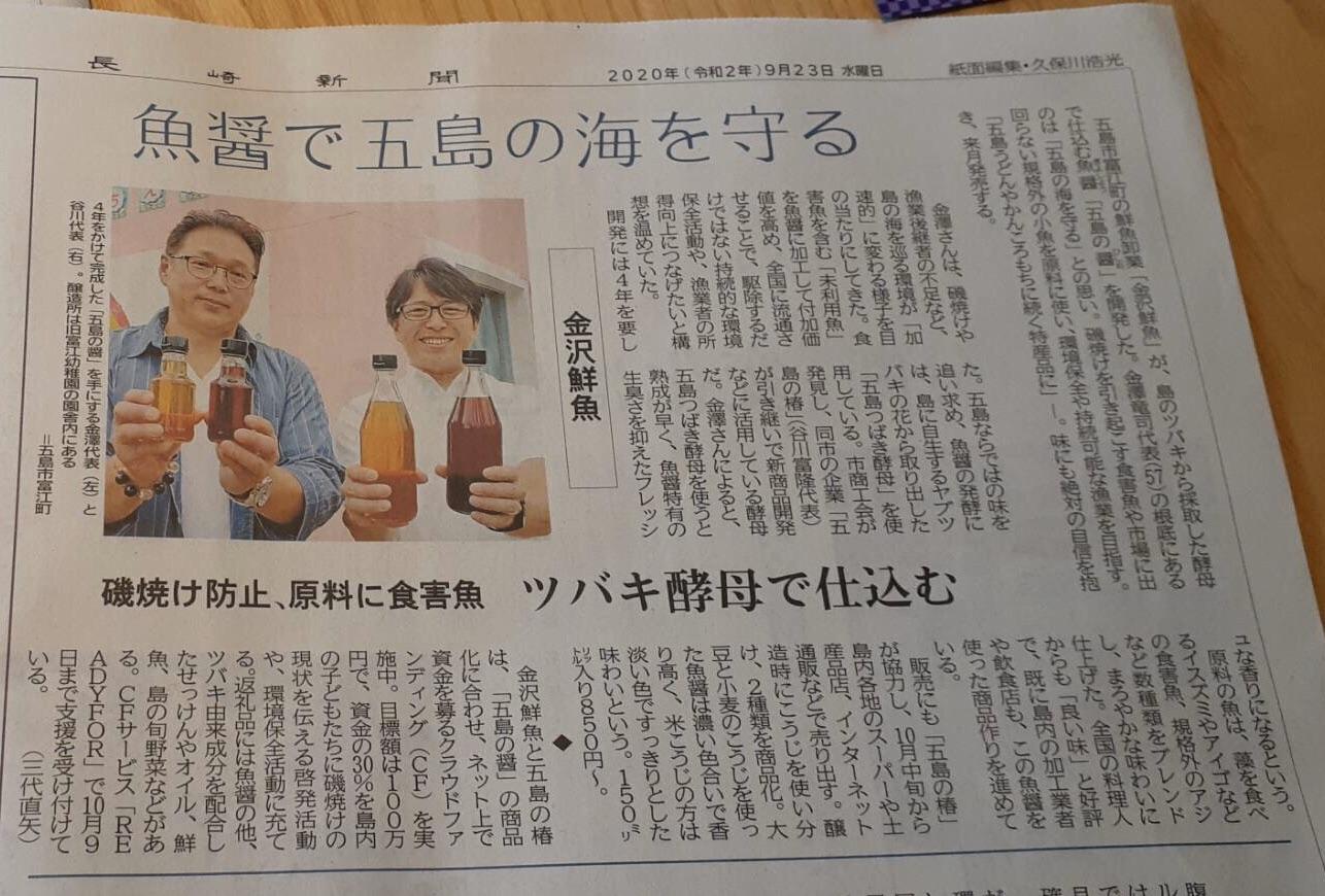 2日連続長崎新聞に!!