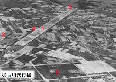 特攻中継基地『加古川飛行場』と兵士たちの安らぎの場となった旧中村 ...
