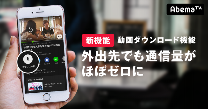 お知らせ】「動画ダウンロード機能」をリリース(iOS・Android ...