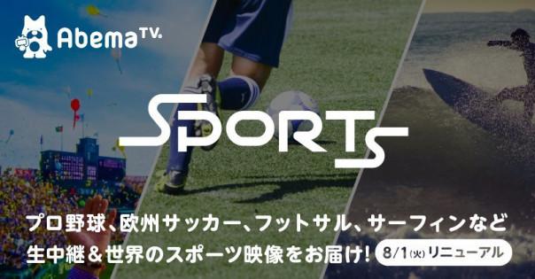 「abematv スポーツ」の画像検索結果